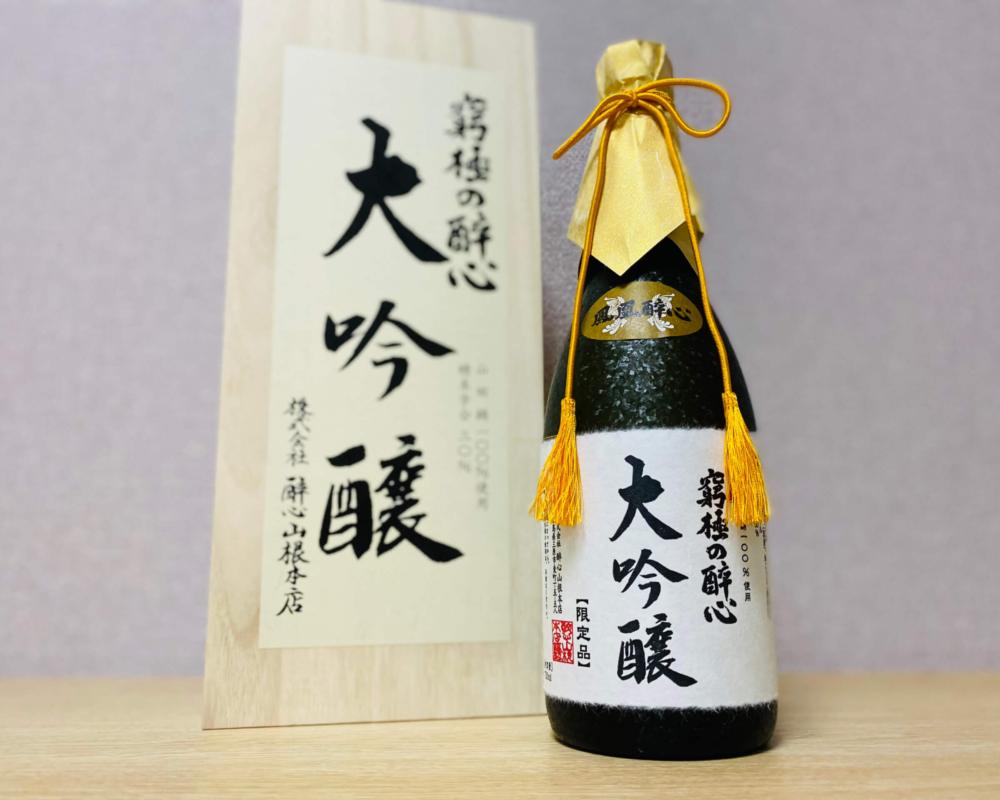 【究極の醉心 大吟醸】世界が惚れた日本酒!醉心山根本店